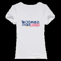 做最好的自己女款纯棉白色T恤