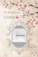 此生有你(青春 爱情 全家福 情侣 亲子)-8x12水晶银盐照片书30p