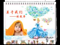 童话-8寸单面印刷台历