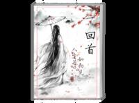 唯美清新古风回忆纪念册-A4时尚杂志册(24p)