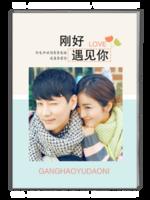 刚好遇到你--爱情 情侣 爱恋 写真-A4杂志册(42P)