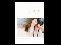 毕业季-A4杂志册(24p) 亮膜