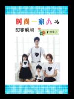时尚一家人-全家福-家庭-照片可替换-A4杂志册(36P)