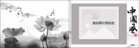 旅行-你看到的世界(中国风、水墨、在路上)-6x8轻装文艺照片书体验款