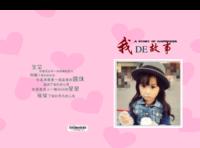 我的故事-萌娃-宝贝-照片可替换-硬壳精装照片书22p