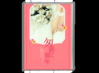 匆匆那年(封面照片可替换)闺蜜毕业季青春纪念册-A4时尚杂志册(24p)