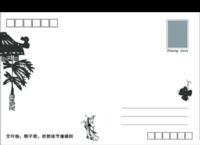中国端午佳节送祝福-全景明信片(横款)套装