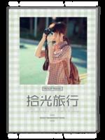 时光旅行-纪念-旅游-照片可替换-A4杂志册(40P)