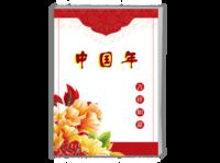 春节纪念册  (图文可改)节日全家福  团聚 聚会-A4时尚杂志册(24p)