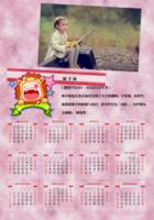 狮子座-A3章鱼贴竖款年历