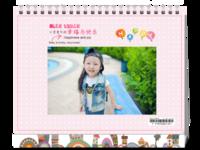 记录童年的幸福与快乐-8寸单面印刷台历