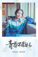 记忆时光机-青春不散场#-8x12双面水晶银盐照片书30p