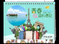 旅行-全家旅行-8寸单面印刷台历