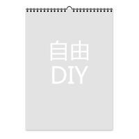 自由DIY-A4挂历