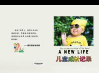 儿童成长记录 照片可替换-8x12对裱特种纸30p套装
