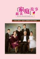 最美家庭故事-家庭-全家福-照片可替换-8x12双面水晶印刷照片书20p