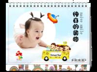 纯真的笑脸 快乐的童年 儿童成长专属台历-8寸单面印刷台历