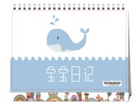 宝宝日记#-8寸单面印刷台历