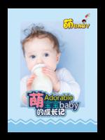 萌宝宝成长记-A4杂志册(36P)