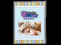 萌宝宝成长记-A4骑马钉画册