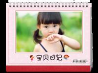 宝贝日记(照片可换hkn台历)-8寸单面印刷跨年台历