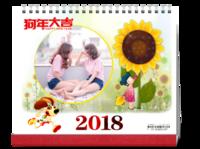 2018狗年贺岁之青春清纯(卡通风格 超级可爱)(sjgk)-10寸照片台历