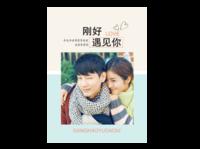 刚好遇到你--爱情 情侣 婚恋-A4杂志册(24p) 亮膜