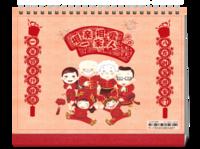 相亲相爱一家人-春节 新年 商务 节日 全家福 剪纸-8寸单面印刷跨年台历