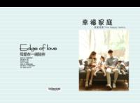 幸福家庭·我爱我家(照片可换22)-硬壳精装照片书22p