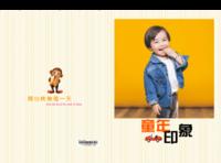 童年印象(儿童 亲子 卡通 20P 照片可换)-硬壳对裱照片书20P