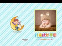 儿童成长手册-萌娃-可爱-照片可替换-8x12对裱特种纸22p套装