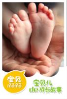 宝贝儿的成长故事-定制lomo卡套装(25张)