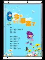 【幼儿、少儿毕业纪念册】-A4杂志册(32P)