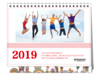 2019新年台历#-8寸单面印刷台历