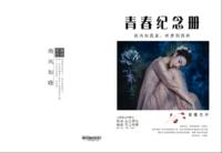 青春七部曲之珍爱妙方#-高档纪念册32p