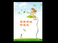 卡通 可爱 宝贝 亲子 童年 成长-A4杂志册(24p) 亮膜