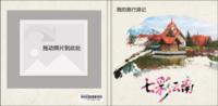 我的旅行游记之七彩云南(文字可以修改)-8x8轻装文艺照片书80p