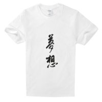 无梦想不青春高档白色T恤