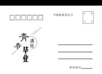青春  毕业-全景明信片(横款)套装