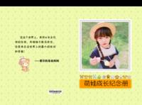 萌娃成长纪念(文字可修改) 儿童萌娃 宝贝  照片可替换-硬壳对裱照片书80p
