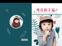 纯真的幸福-儿童时尚写真-A4硬壳照片书34p