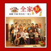 全家福(封面人物照片可替换-8x8双面水晶银盐照片书32p