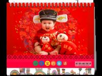 小宝宝的童话-红色-萌娃-亲子-照片可替换-8寸双面印刷台历
