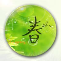 春-7.5个性徽章