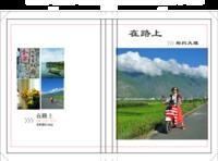 在路上(行摄大理篇内外照片均可替换成自己照片文字标题地名可替换)-硬壳精装照片书20p