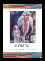 亲子旅行记(封面图片可替换)-A4杂志册(36P)