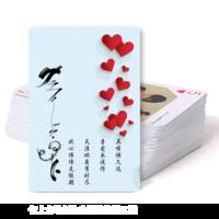 PK40情侣 婚庆 恋爱写真 爱情纪念记录-双面定制扑克牌
