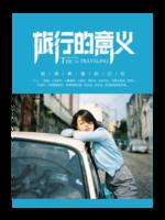 旅行的意义(照片可换XZZC)-A4杂志册(36P)