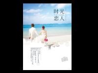 时光恋人#-A4时尚杂志册(24p)