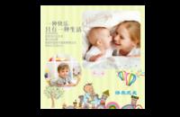 快乐成长(儿童 全家福)-8x8印刷单面水晶照片书